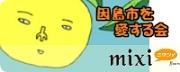 因島市を愛する会