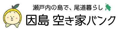 因島 空き家バンク
